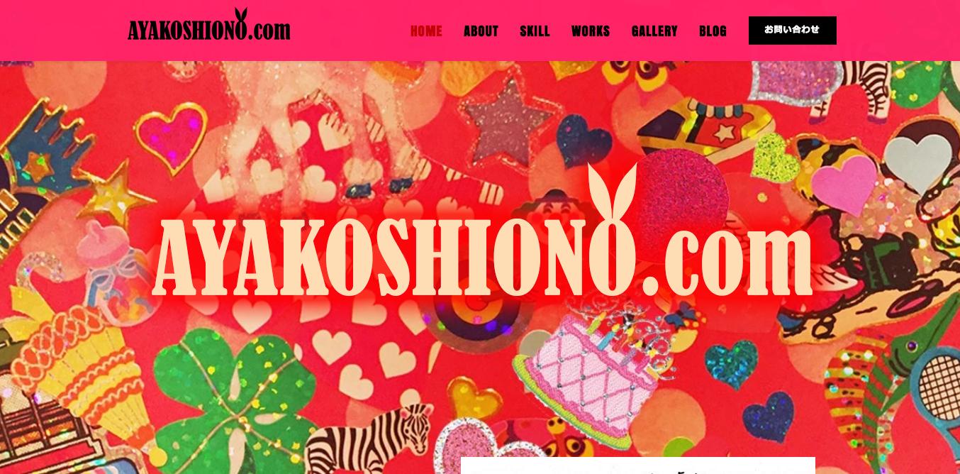 【AYAKO SHIONOさんOfficial site】ポップカルチャーを伝えるウェブサイト
