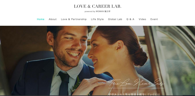 【Love & Career Lab】新しいカタチ!メディア&会員サイト