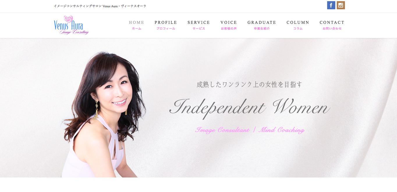 【Venus Aura Official Site】カリスマイメージコンサルタント:田中貴子さん