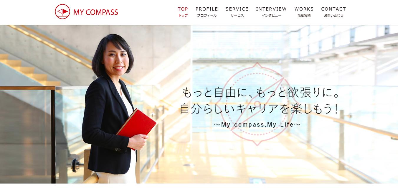 【株式会社MYコンパスさま Official site】