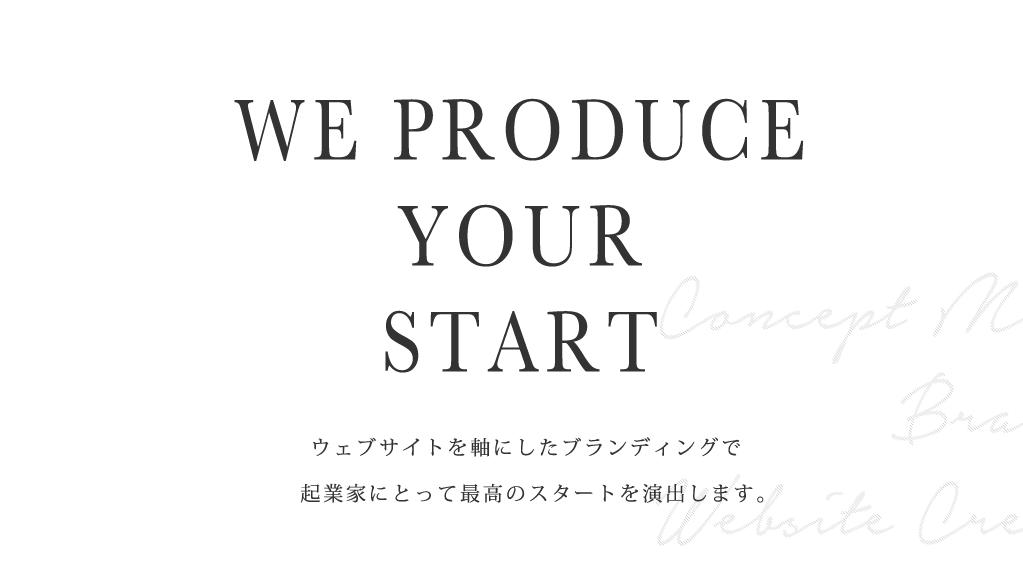 保護中: 【PASS】制作事例