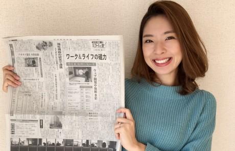 【速報!!日本経済新聞にのりました】
