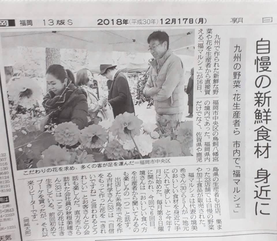 【新聞】朝日新聞朝刊にて、福マルシェが取り上げられました!