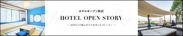 WEBbanner_hotelopenstory