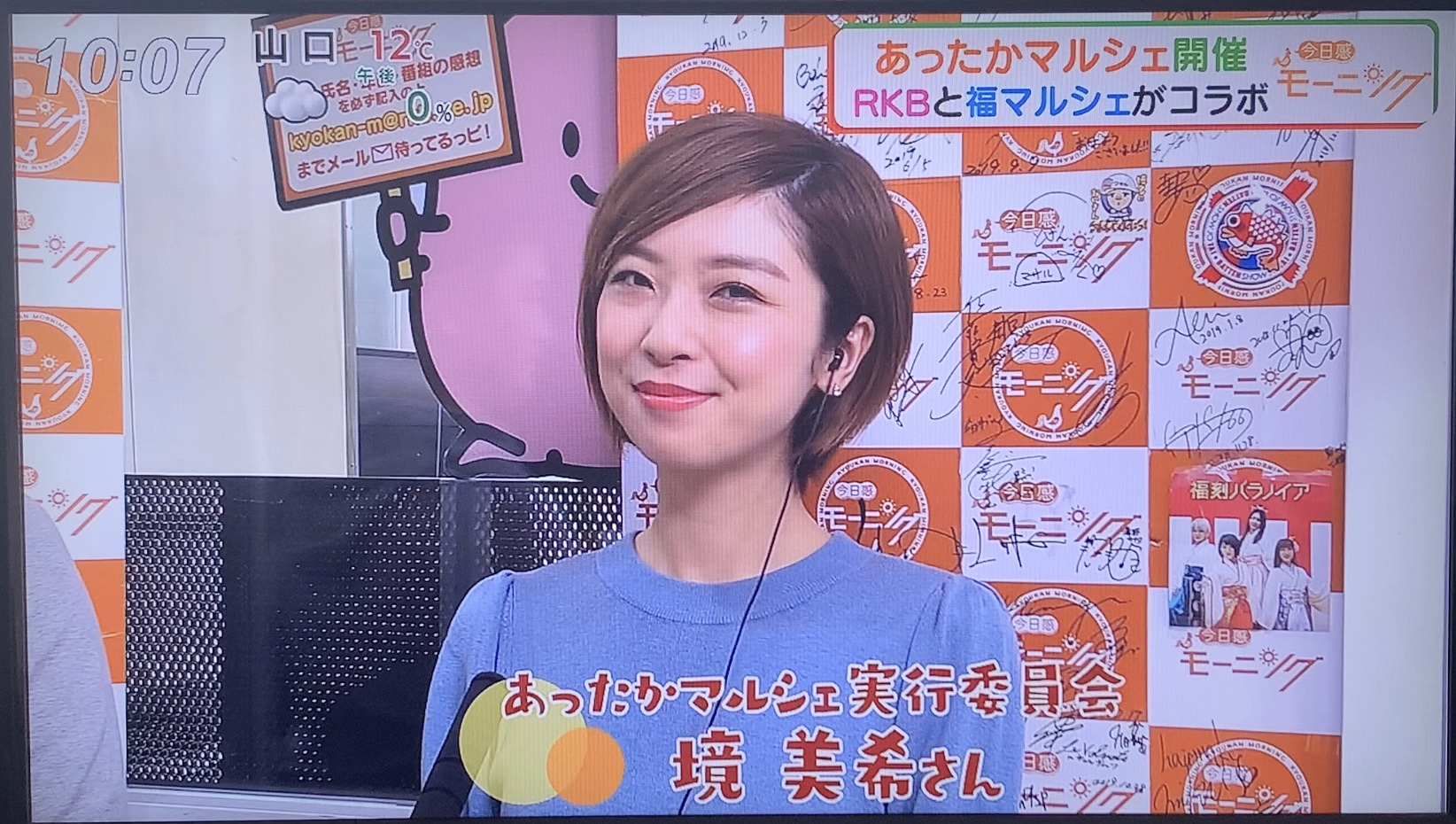 【TV】RKB放送さんの「今日感モーニング」に生出演しました!